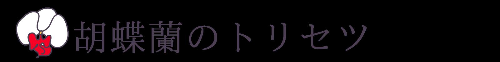 胡蝶蘭のトリセツ